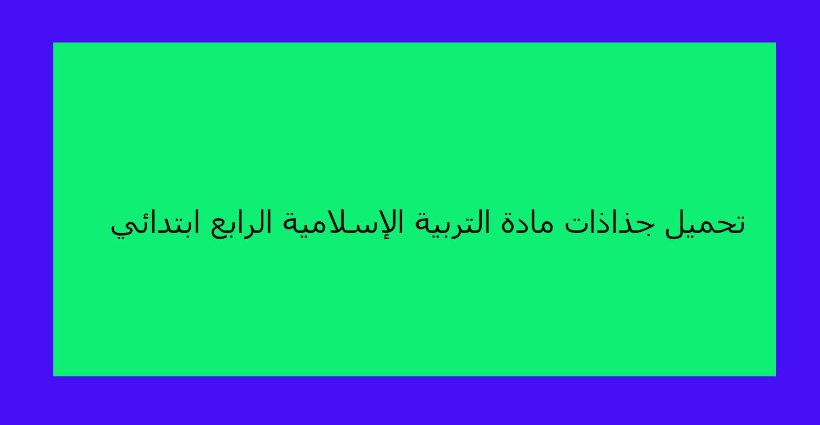 تحميل جذاذات مادة التربية الإسلامية الرابع ابتدائي