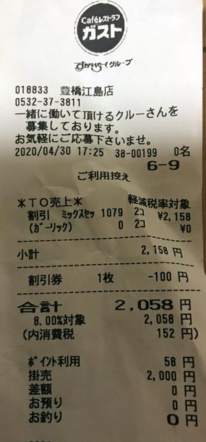 ガスト 豊橋江島店 2020/4/30 テイクアウトのレシート