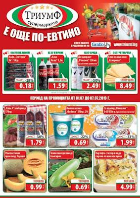 Супермаркети ТРИУМФ гр.Пловдив - брошура-катало