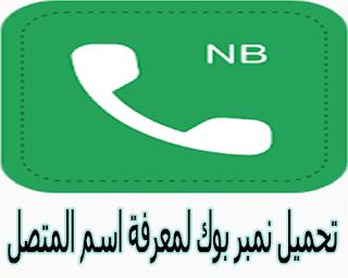 تحميل نمبربوك Number book برنامج معرفة اسم المتصل