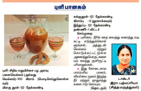 Puli Panagam, Puli paanam, sweet drinks for summer,  prepare cold drinks at home in tamil, Tamil traditional drinks, paarambariya kulirbanam thayarippu murai, புளி பானகம்