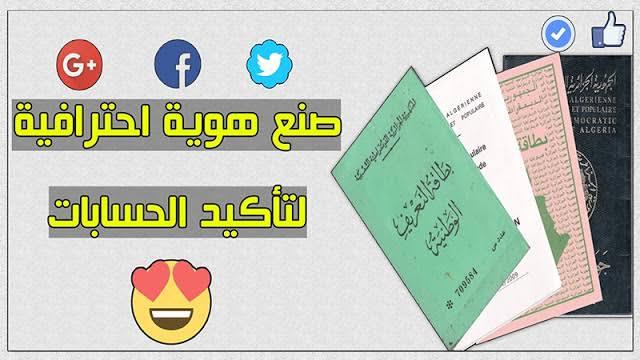 Dzblogging أفضل ثلاث برامج صنع بطاقات هوية لجميع البلدان العربية لتاكيد هويتك على الفيس بوك مضمون 100