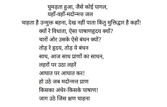 Nauva Geet Hindi PDF