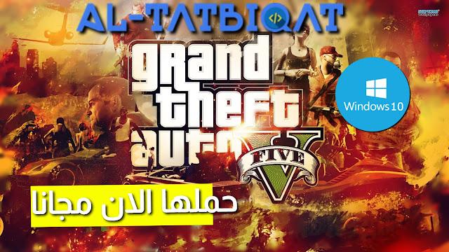 تنزيل لعبة GTA5 النسخة الرسمية الكاملة الان مجانا