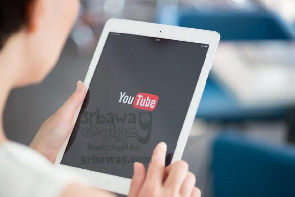 استهلاك الانترنت في يوتيوب