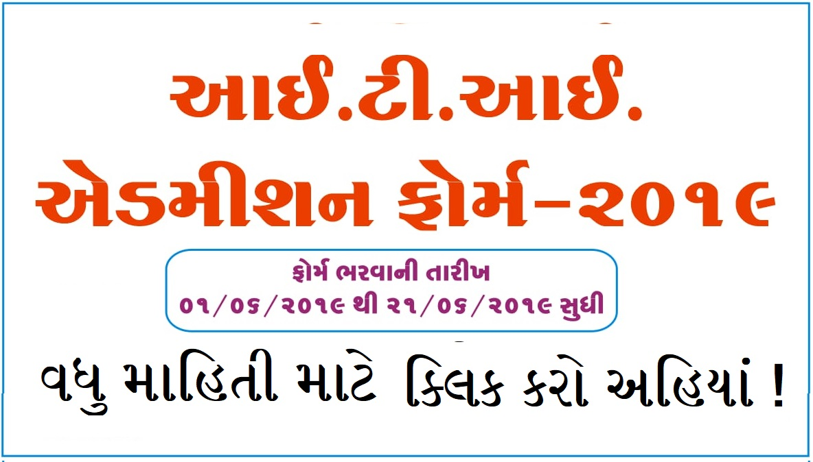 Gujarat ITI 2019 Admission Form I itiadmission.gujarat.gov.in