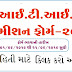 Gujarat ITI 2019 Admission Form itiadmission.gujarat.gov.in