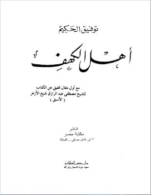 كتاب أهل الكهف