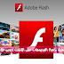 تحميل البرنامج العملاق فى تشغيل جميع الفيديوهات على الانترنت ادوبى فلاش بلير اخر اصدار