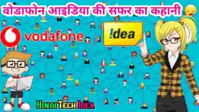 Vodafone Idea Ki Kahani
