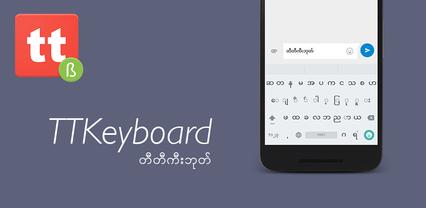 TTKeyboard Myanmar Keyboard v20190910APK