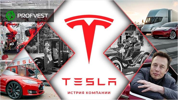 Компания Tesla история развития бренда электрокаров
