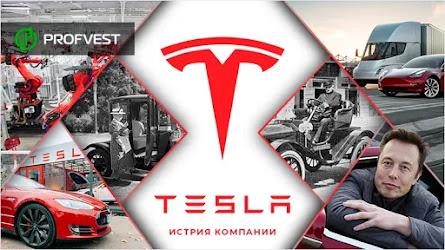 Компания Tesla: история развития бренда электрокаров