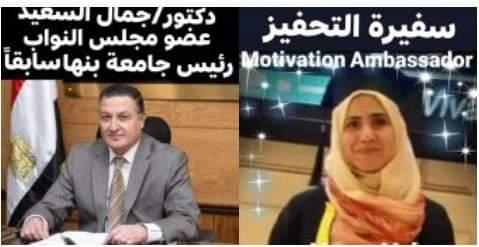 نص رسالة شكر رائعة للرئيس /السيسي والجميع من د/ جمال السعيد عضو مجلس النواب ٢٠٢١