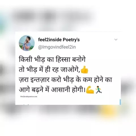 motivational shayari on life in hindi | motivational shayari about life | बेस्ट हिंदी मोटिवेशनल शायरी | positive motivational shayari -feel2insidepoetrys.com