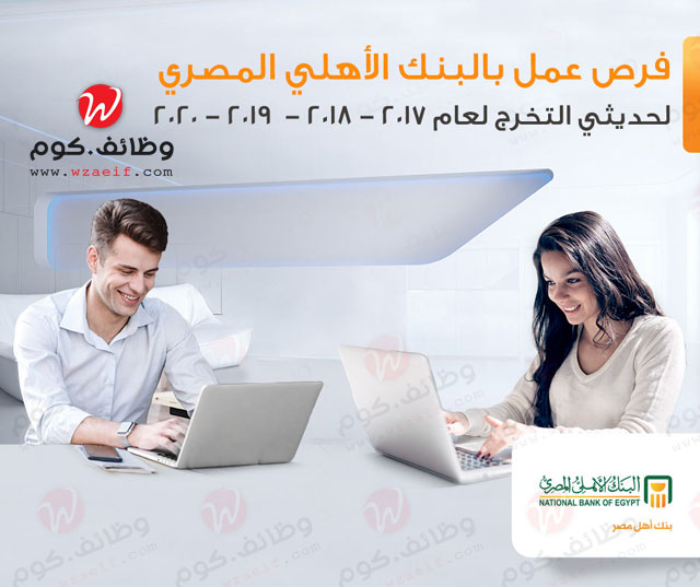 اعلان وظائف البنك الاهلى المصرى اليوم على موقع وظائف دوت كوم