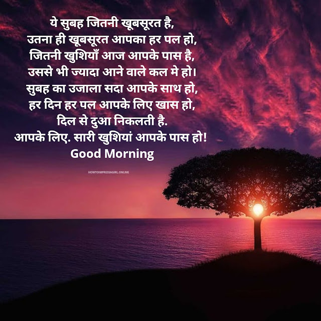 Happy good Morning Shayari