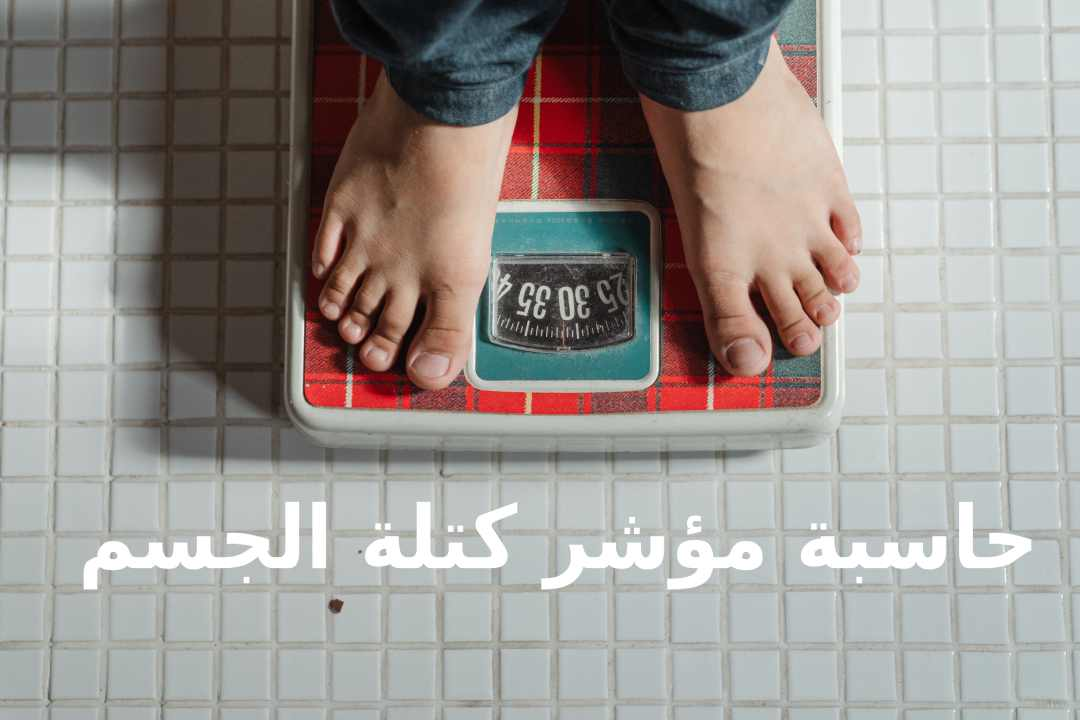 حساب كتلة الجسم بطريقة سهلة