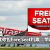 6招教你抢Free seat机票!这个星期六晚上,准备抢购RM0机票!