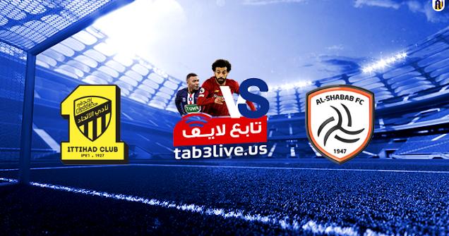 مشاهدة مباراة الإتحاد والشباب بث مباشر اليوم 2020/12/02  البطولة العربية للأندية