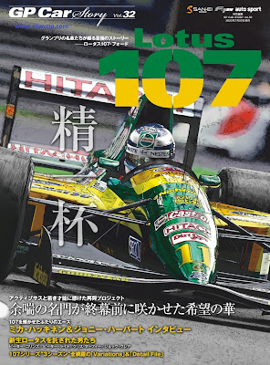 [Manga] GP Car Story Vol.32