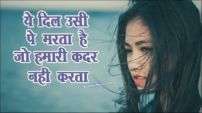 new-latest-sad-status-in-hindi
