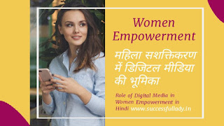 Role of Digital Media in Women Empowerment in Hindi | महिला सशक्तिकरण में डिजिटल मीडिया की भूमिका
