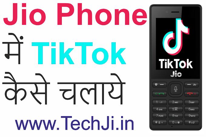 JIo Phone में TikTok कैसे चलाये सकते हैं? Jio Phone में tiktok download kaise kare