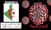 127 إصابة جديدة بكورونا في الجزائر.. وشفاء 199
