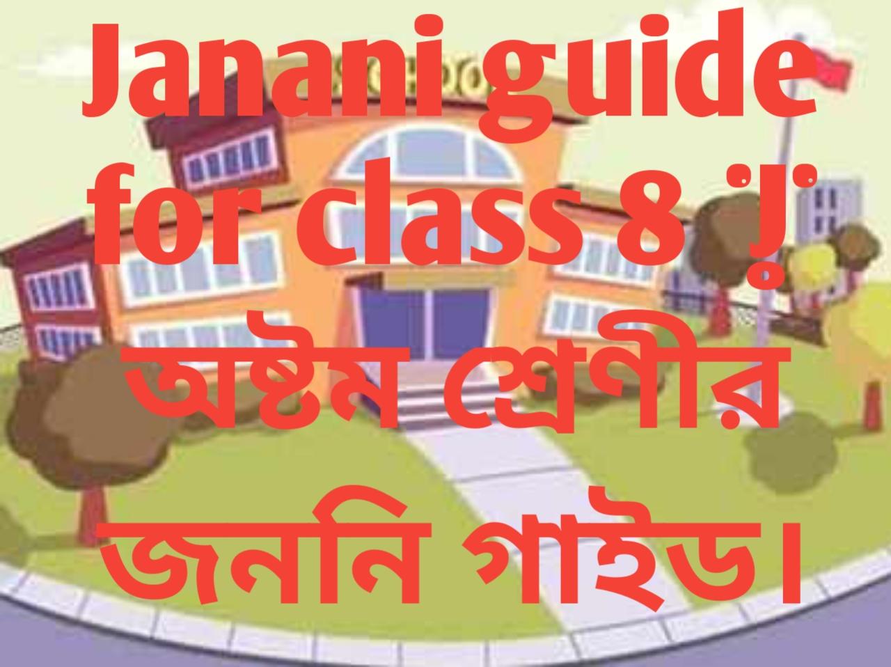 class 8 janani guide 2021, class 8 janani guide pdf, class 8 janani guide book 2021, class 8 math solution janani guide, janani guide class 8, janani guide for class 7, janani guide for class 8 english, janani guide for class 8 math, janani guide for class 8 science, janani guide for class 8 Bangladesh and global studies, janani guide for class 8, janani guide for class 8 hindu dharma, janani guide for class 7 ICT, janani guide for class 8 home science, janani guide for class 8 agriculture education, janani guide for class 8 physical education, অষ্টম শ্রেণীর বাংলা গাইড জননী ডাউনলোড, অষ্টম শ্রেণীর বাংলা গাইড এর পিডিএফ, অষ্টম শ্রেণির বাংলা জননী গাইড পিডিএফ ২০২১, অষ্টম শ্রেণীর জননী গাইড ২০২১, অষ্টম শ্রেণির ইংরেজি জননী গাইড, অষ্টম শ্রেণীর গণিত জননী গাইড, অষ্টম শ্রেণীর জননী গাইড বিজ্ঞান, শ্রেণীর জননী গাইড বাংলাদেশ ও বিশ্বপরিচয়, অষ্টম শ্রেণীর জননী গাইড ইসলাম শিক্ষা, অষ্টম শ্রেণীর জননী গাইড হিন্দুধর্ম, অষ্টম শ্রেণীর জননী গাইড গার্হস্থ্য বিজ্ঞান, অষ্টম শ্রেণীর জননী গাইড কৃষি শিক্ষা, অষ্টম শ্রেণীর জননী গাইড তথ্য যোগাযোগ প্রযুক্তি, অষ্টম শ্রেণীর জননী গাইড শারীরিক শিক্ষা,