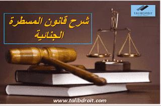 شرح قانون المسطرة الجنائية للاستاذ فوزي أكريم