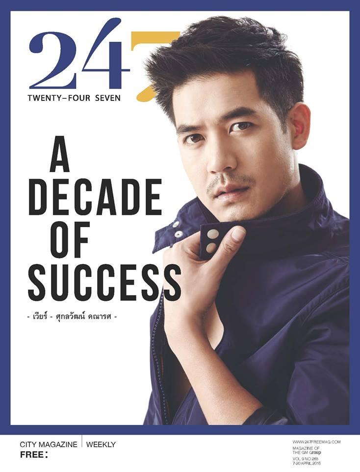 เวียร์ ศุกลวัฒน์ นิตยสาร 247 City Magazine