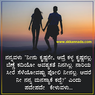My Lover Romantic Love Kavanagalu