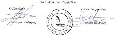 ΕΡΓΑΤΙΚΟ ΚΕΝΤΡΟ ΛΑΜΙΑΣ: ΠΑΛΑΪΚΟΣ ΞΕΣΗΚΩΜΟΣ – ΟΛΟΙ ΣΤΟΥΣ ΔΡΟΜΟΥΣ