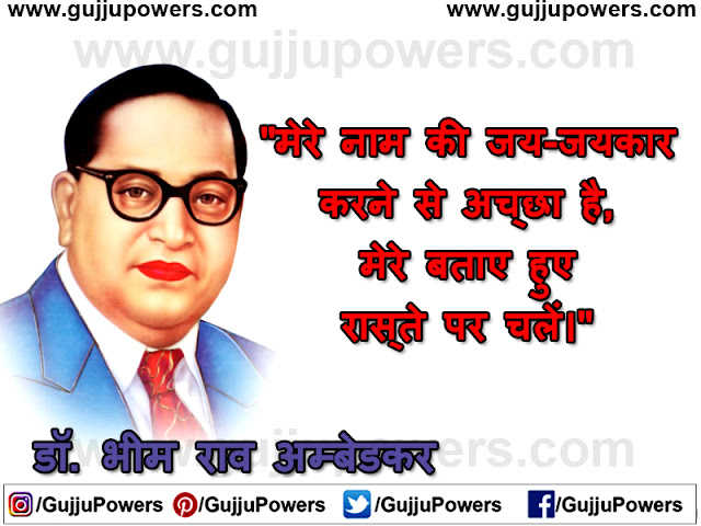 quotes by dr br ambedkar