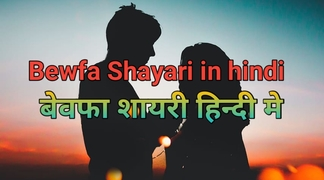 Bewafa shayari in hindi, Hindi shayari for bewafa, bewafa shayari with images, raushanshayari