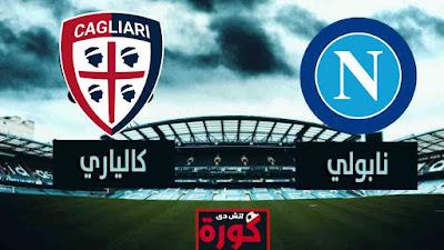 بث مباشر مشاهدة مباراة نابولي وكالياري اليوم