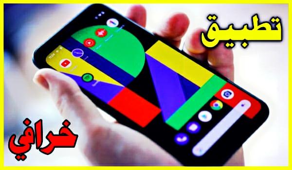 لاتجادلني حول هذه التطبيقات لأول مرة أشاهد مثلها في حياتي هاتفك لايساوي سنت بدونها