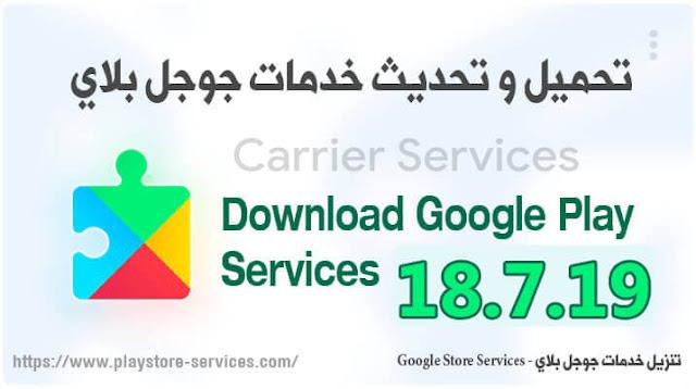 تحديث خدمات جوجل بلاي Google Play Services 18.7.19