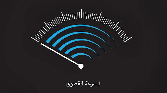 قياس سرعة الانترنت ، مواقع قياس السرعة الحقيقية في الشبكة عن طريق الموبايل والكمبيوتر مجانا بسرعة . معرفة سرعة الانترنت الفعلية حاليا