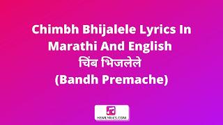Chimbh Bhijalele Lyrics In Marathi And English - चिंब भिजलेले (Bandh Premache)