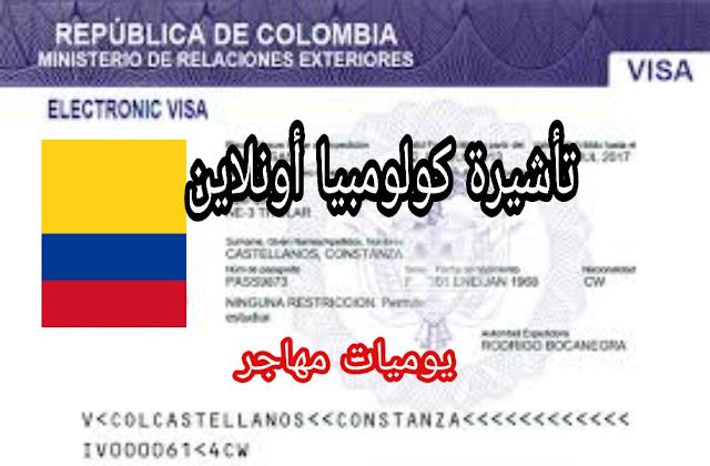 كيفية طلب فيزا كولومبيا