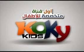 Koky Kids - Nilesat Frequency