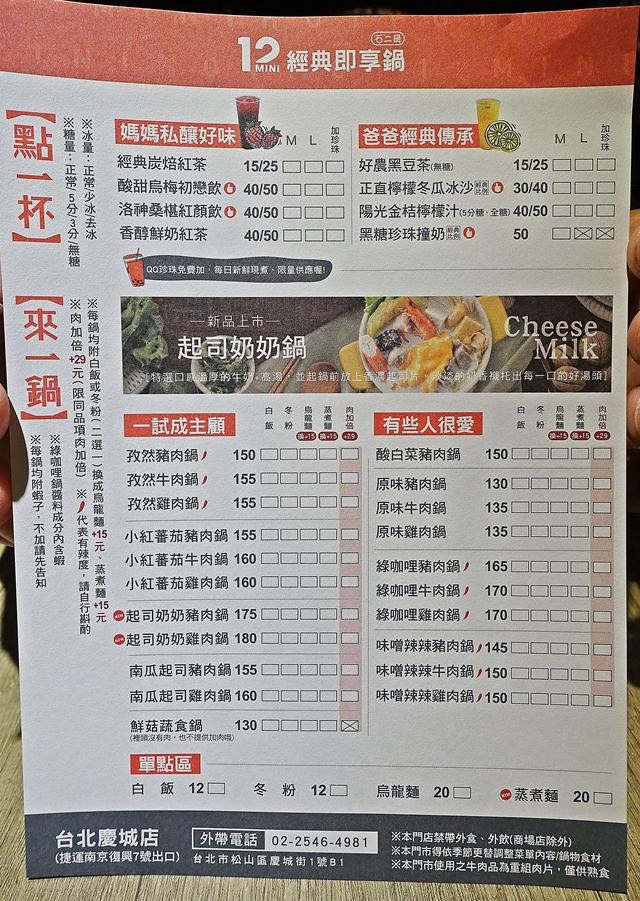 12MINI經典即享鍋菜單(台北慶城店)~台北葷素、平價小火鍋、捷運南京復興站
