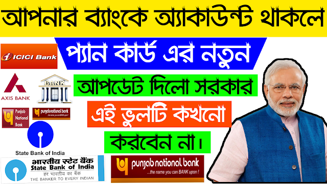 latest banking news today   pan card new update for bank account   pm modi new rule for banks