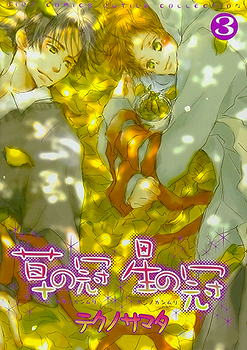 Kusa no Kanmuri Hoshi no Kanmuri Manga