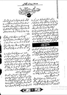 Zaroori nahin by Sadaf Rehan Gilani Online Reading