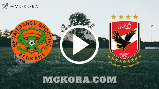 بث مباشر مباراة الأهلي و نهضة بركان المغربي في نهائي كأس السوبر الأفريقي