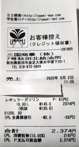 出光昭和シェル 7号線秋田北給油所 2020/3/2 のレシート