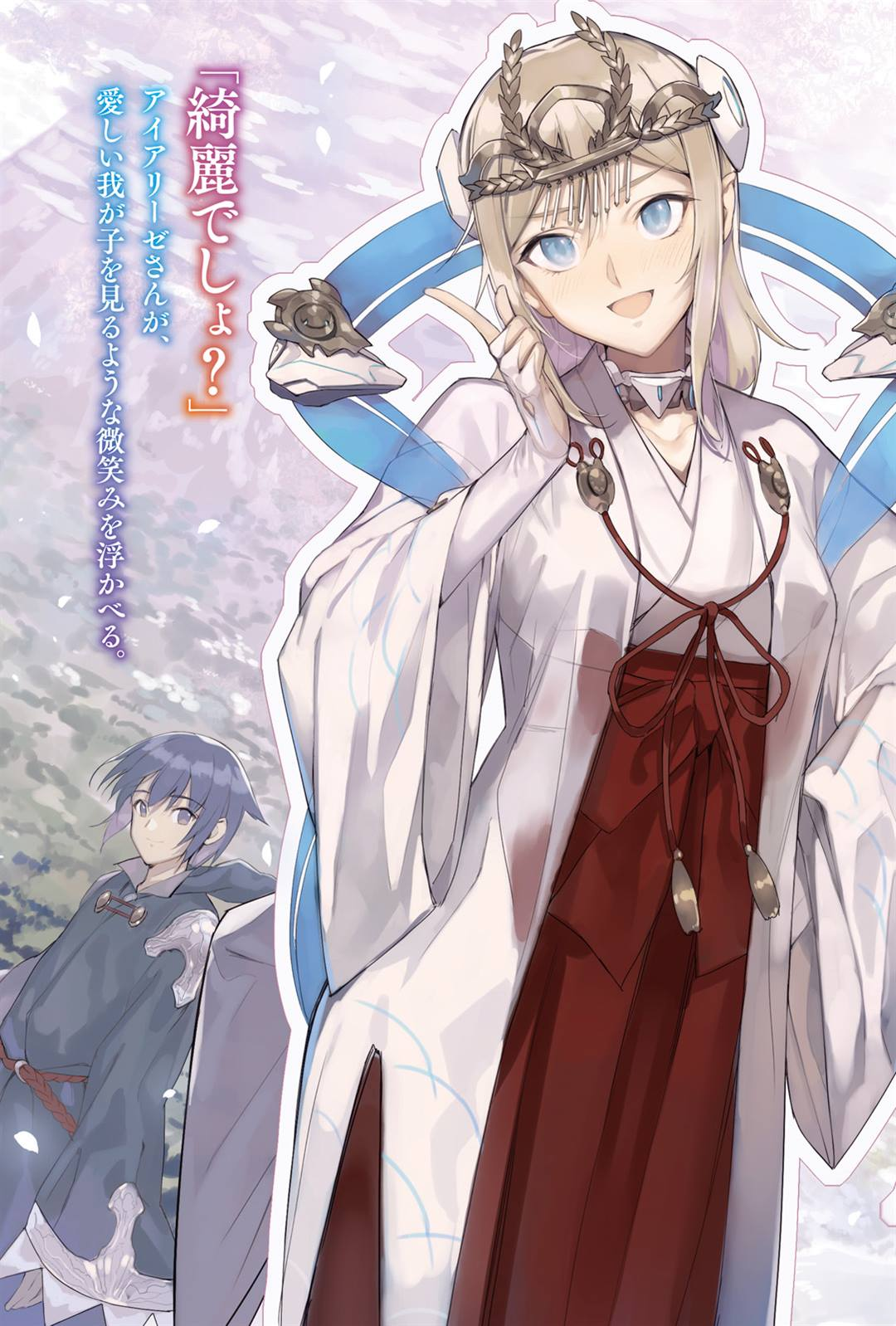 Death March to the Parallel World Rhapsody Ilustrações Lightnovel Volume 08